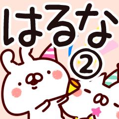 【はるな】専用2
