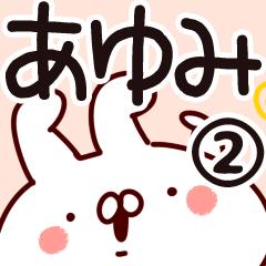 【あゆみ】専用2