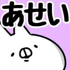【あせい】専用