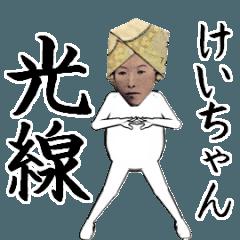 けいちゃん専用のヌルヌル動くお札フェイス