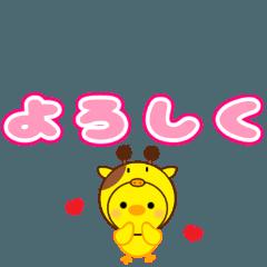 ぴよちゃんとデカ文字 [友達&敬語ver]