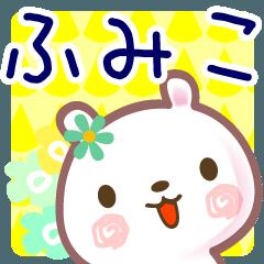 ふみこ●名前スタンプ■イベント+■40個