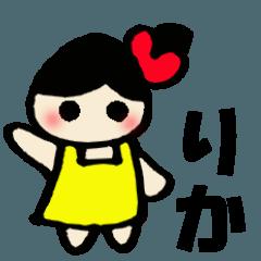 ☆りかのスタンプ☆