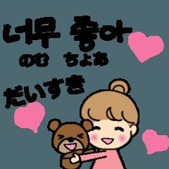愛のバイリンガル韓国語と日本語スタンプ