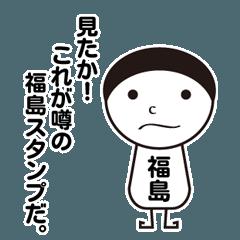 私の名前は福島です。