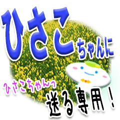 ★ひさこちゃんに送る★専用(写真背景付き)