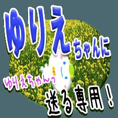 ★ゆりえちゃんに送る★専用(写真背景付き)