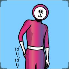 名字マンシリーズ「横山マン」