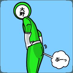 名字マンシリーズ「大野マン」