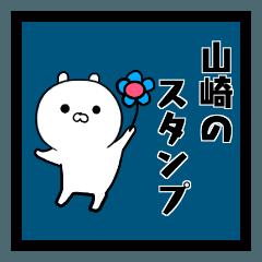 山崎さんのスタンプ。