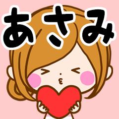 ♦あさみ専用スタンプ♦