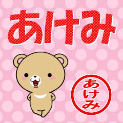 超★あけみ(アケミ)なクマ