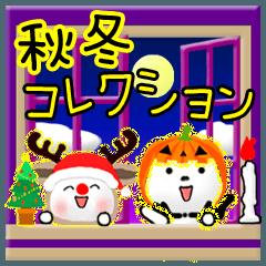 秋冬コレクション☆ハロウィン・Xmas
