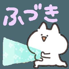I am ふづき