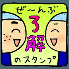 それ行け!野球部 第3弾