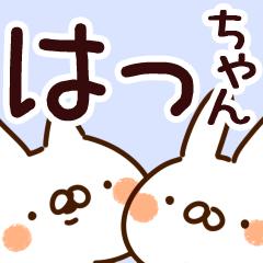 【はっちゃん】専用