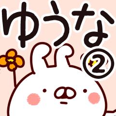 【ゆうな】専用2