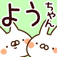 【ようちゃん】専用