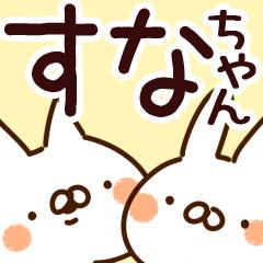 【すなちゃん】専用
