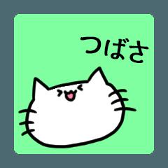 つばさスタンプ1(ネコくん)
