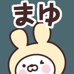 【まゆ】の名前うさぎ
