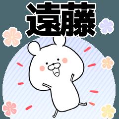 (40個入)遠藤の元気な敬語入り名前スタンプ