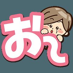 おばあちゃんスタンプ【大きい文字編】
