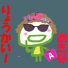 あきなちゃんの名前スタンプ