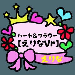 ハート&フラワー【えりな専用】
