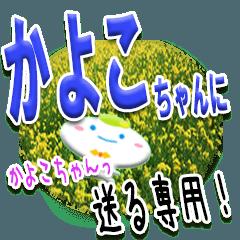 ★かよこちゃんに送る★専用(写真背景付き)