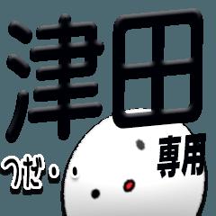 ★S級の津田★だけが使用できるスタンプ