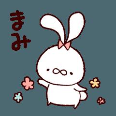 まみスタンプ1(ウサギちゃん)