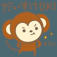 だいすけさんサル Monkey for Daisuke