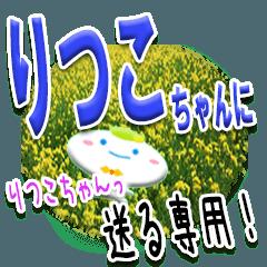 ★りつこちゃんに送る★専用(写真背景付き)