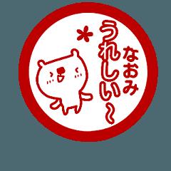動く!「なおみ」の名前スタンプ_ハンコ風