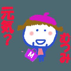 むつみちゃんの名前スタンプ