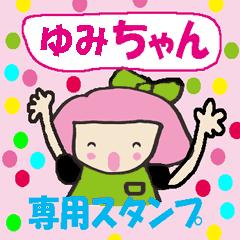 ゆみちゃん【 名前専用スタンプ 】