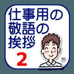 仕事用の敬語の挨拶2