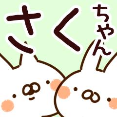 【さくちゃん】専用