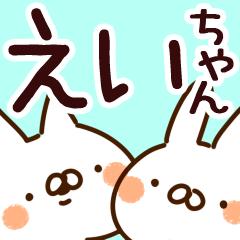 【えいちゃん】専用