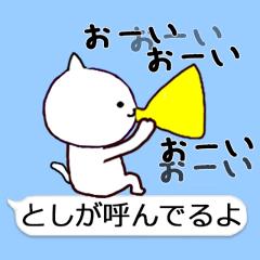 ◆◇ とし 専用 動くスタンプ ◇◆