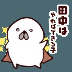 【田中】専用の名前スタンプ!!