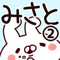【みさと】専用2