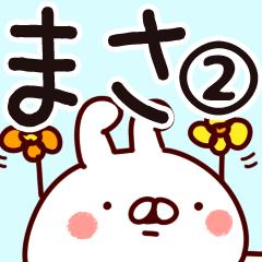 【まさ】専用2
