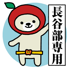 リンゴな長谷部さん
