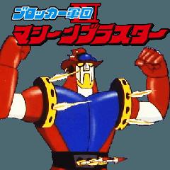 『ブロッカー軍団Ⅳマシーンブラスター』02