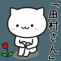 田村(たむら)さんが使う猫