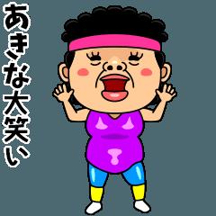 ダンシング★あきな★ 名前スタンプ