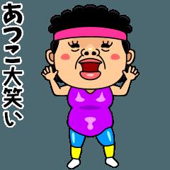 ダンシング★あつこ★ 名前スタンプ