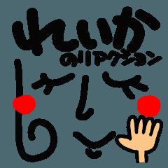 [LINEスタンプ] 【名前】れいか が使えるスタンプ。 (1)